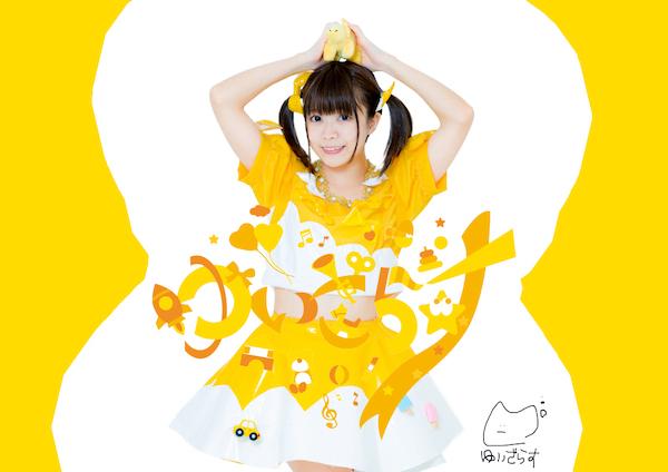ゆいざらす、12月に渋谷WWWでワンマン決定!11月にはミニ・アルバムを2枚同時発売