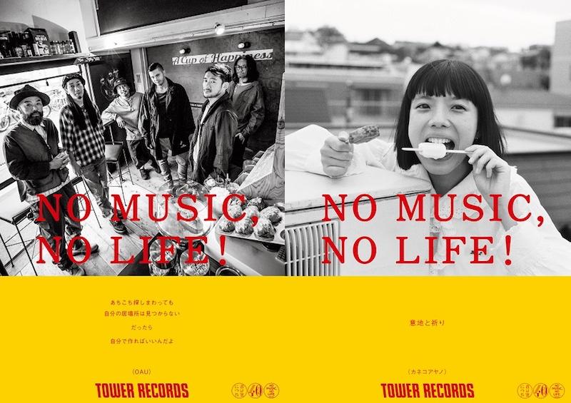 「NO MUSIC, NO LIFE.」ポスター意見広告シリーズにOAU&カネコアヤノが初登場