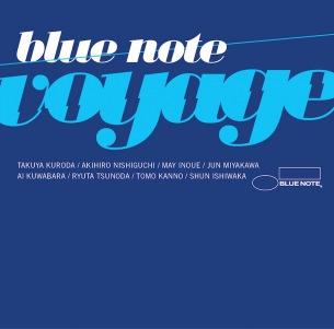 ブルーノート・レコード創立80周年を祝う日本発トリビュート・アルバム発売決定