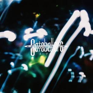 Gateballers、3rdアルバム『Infinity mirror』より新曲「スーフィー」を先行配信