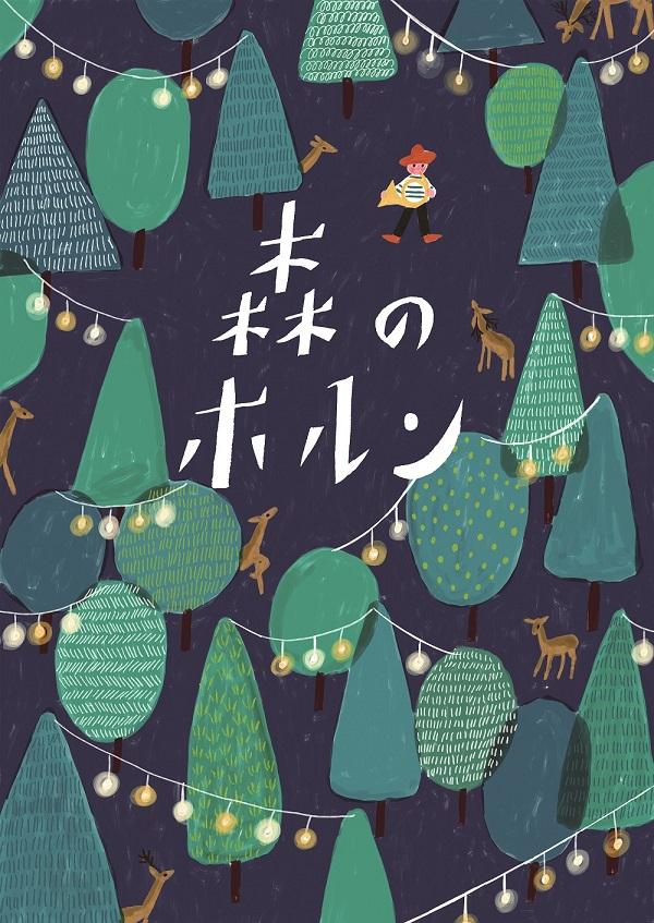 """""""あしびの郷"""" で初開催「森のホルン」にカネコアヤノ、コトリンゴら出演"""