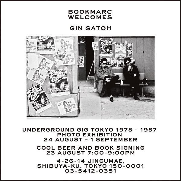 写真家・佐藤ジンによる『Underground GIG Tokyo 1978 -1987』出版記念写真展開催