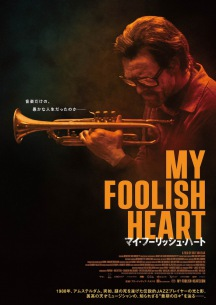 チェット・ベイカー、伝説的ジャズ・ミュージシャンの知られざる最期の日々を綴った映画が11月に公開