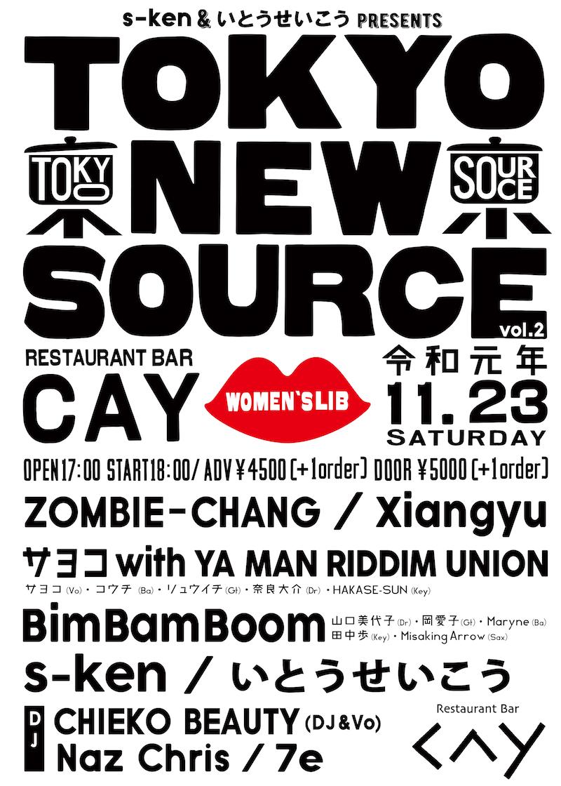 〈東京ニューソースvol.2〉11/23開催決定、ZOMBIE-CHANG,BimBamBoom,xiangyu他が出演