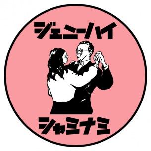 ジェニーハイ 新曲「シャミナミ」配信開始 & 11月に1stフルALリリース決定
