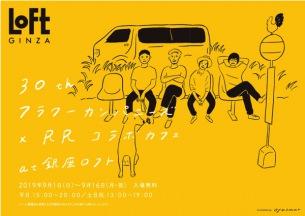 フラカン photo by 田島貴男(ORIGINAL LOVE)写真、9/1(日)より銀座ロフトにて特別展示