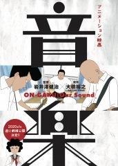 2020/1公開アニメーション映画『音楽』声優に坂本慎太郎