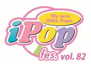 『iPopFes Vol.82 ~ディアステ祭~』にゆっふぃー、 虹コンら登場  8周年記念スペシャルも開催