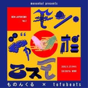 ものんくる自主企画第二弾、tofubeatsとの2マン・イベント開催決定