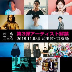 〈鉄工島フェス 2019〉セッションアクトのゲストに、さかいゆう、佐藤千亜妃が決定