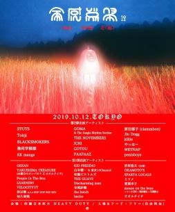 〈全感覚祭19〉東京・第2弾出演者&フード出店発表