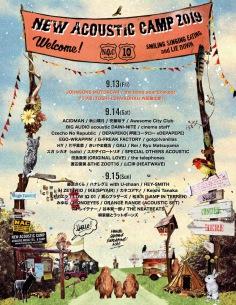 〈New Acoustic Camp 2019〉、前夜祭にブラフ団 (TOSHI-LOW×KOHKI×内田勘太郎)ら3組の出演が決定&NHK BS4K特番でテレビ初放送も