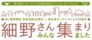 〈細野さんみんな集まりました!〉に、いとうせいこう、ハナレグミ、原田知世らの追加出演決定