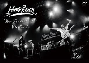 Hump Back 10周年ライブが、ツアー会場限定ライブDVDとして発売決定