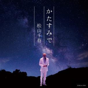松山千春 80枚目のSG『かたすみで』10/9リリース