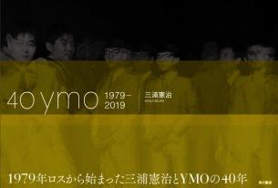 発売即重版 、YMO結成40周年記念写真集が大反響