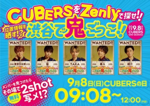 CUBERS、話題のアプリ「Zenly」を使った鬼ごっこイベントを渋谷で開催
