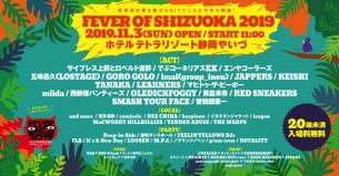 サ上とロ吉,マヒトゥ・ザ・ピーポー,曽我部恵一ら出演の〈FEVER OF SHIZUOKA 2019〉全出演者を発表