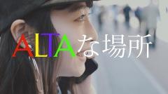 内田珠鈴出演、4s4kiが新曲を書き下ろしたTANGTANG×ALTAによるコラボ動画公開
