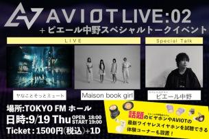 AVIOT主催ライヴ「AVIOTLIVE:02」にヤナミュー、ブクガ出演