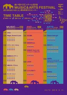 神聖かまってちゃんら出演 9/14〈MUSIC & ARTS FESTIVAL〉タイムテーブル発表