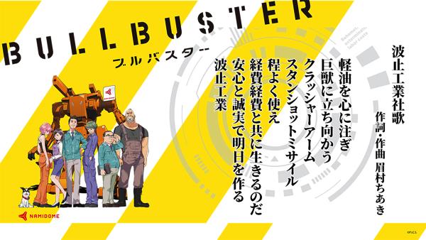 眉村ちあき、ロボットヒーロープロジェクト「ブルバスター」とコラボ