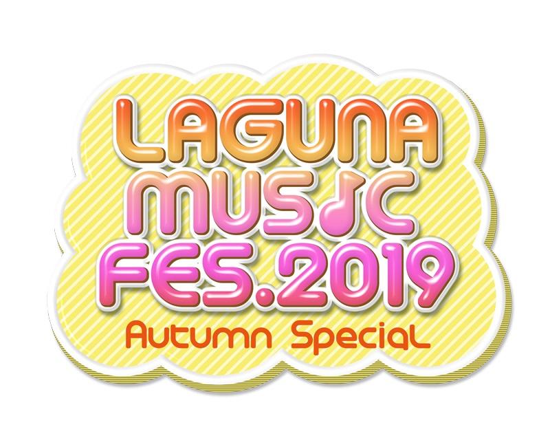 欅坂46、日向坂46出演のラグーナミュージックフェス、第2弾出演者発表