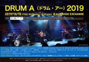 ドラムセッションイベント〈ドラム・アー 2019〉にBOBO、中畑大樹、岡田梨沙らの出演決定