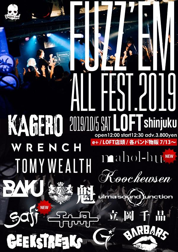 〈FUZZ'EM ALL FEST.2019〉最終でSafi、mahol-hul決定 タイムテーブルも発表