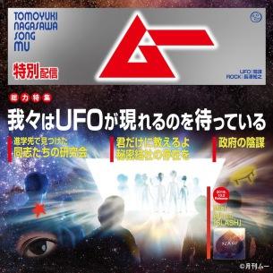 長澤知之、新曲「ムー」配信開始&UFO界の最重要人物が集結したMVイントロを公開