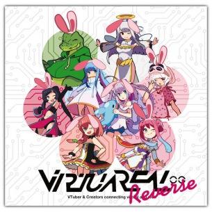 VTuberオリジナル楽曲Remixアルバム『VirtuaREAL.00 -Reverse-』10月発売