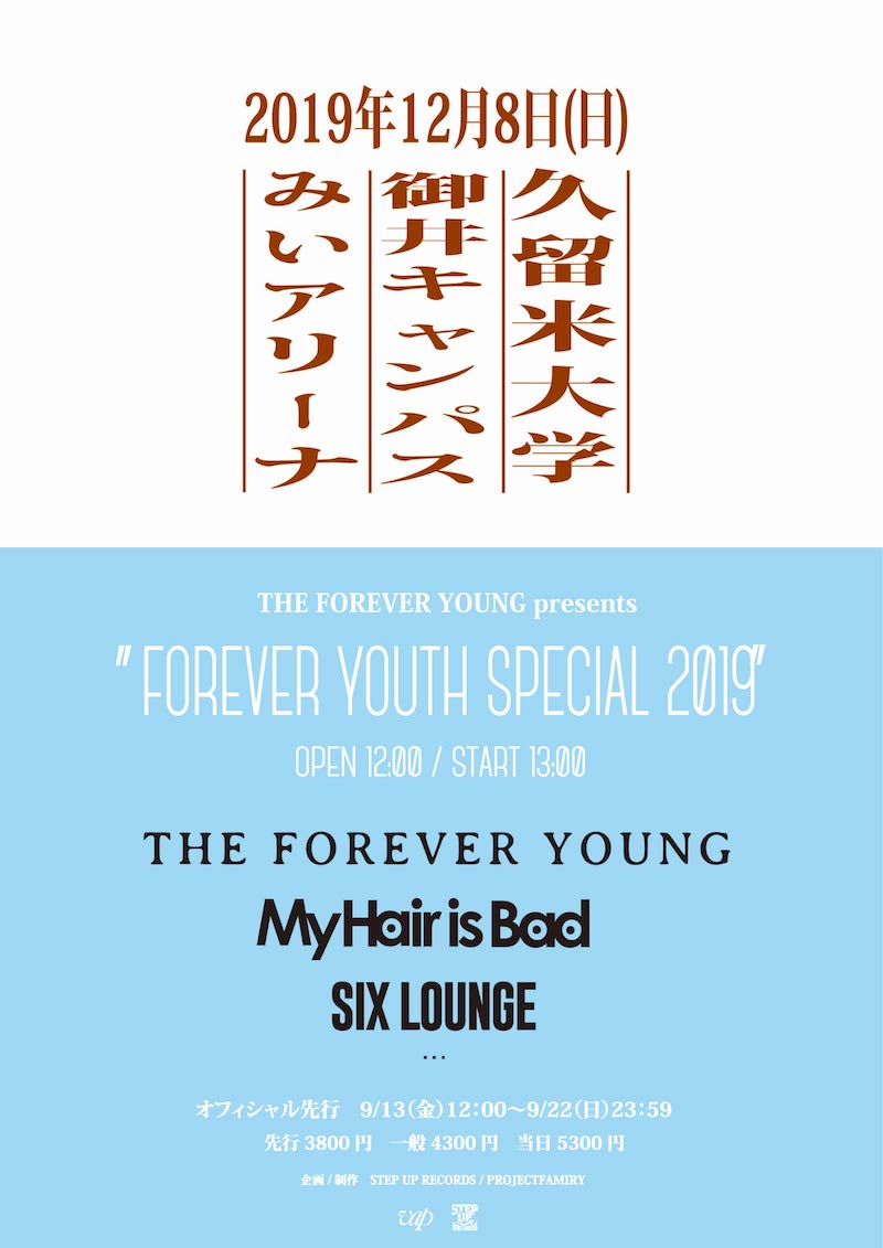 THE FOREVER YOUNG、地元久留米での主催企画にマイヘア、SIX LOUNGEが参戦