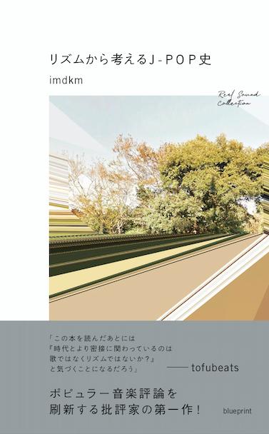 tofubeats×imdkm、『リズムから考えるJ-POP史』刊行記念トークイベント開催決定