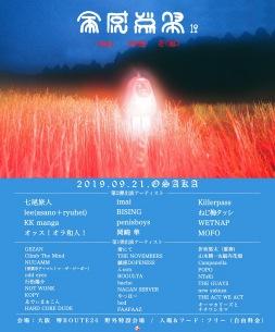 〈全感覚祭19〉大阪会場の出演者第2弾発表で七尾旅人、imai他12組決定