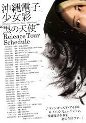 沖縄電子少女彩、『黒の天使』リリースツアーがスタート