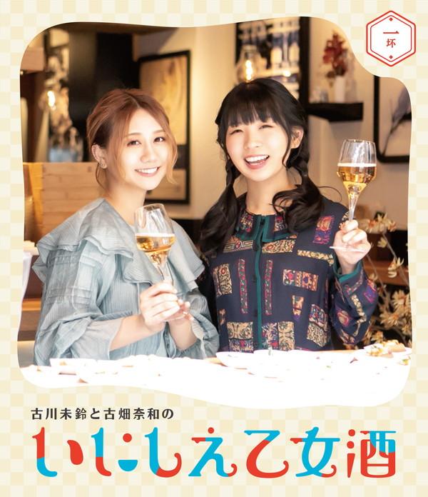 『古川未鈴と古畑奈和のいにしえ乙女酒』Blu-ray発売記念イベント-オフィシャルレポート