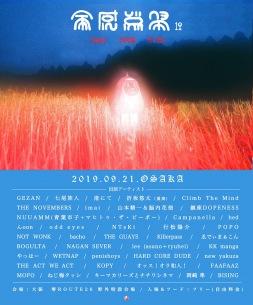 〈全感覚祭19 -NEW AGE STEP-大阪〉タイムテーブル発表