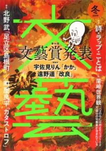 「文藝」冬季号はビートたけし/北野武名義の初小説、尾崎世界観の新作小説掲載