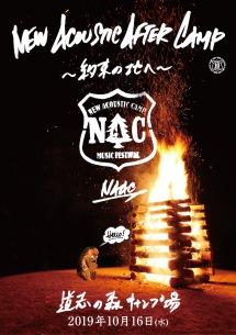 NAC10周年企画〈New Acoustic After Camp 〜約束の地へ〜〉開催決定、〈NAC 2019〉ダイジェストも