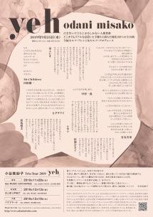 小谷美紗子 ニューAL『yeh』収録曲のMV公開