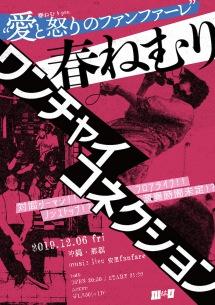 春ねむり、沖縄で自主企画「愛と怒りのファンファーレ」開催
