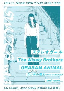 11/24開催「SWITCH vol.3」にステレオガール、The Wisely Brothers、GRASAM ANIMAL出演決定