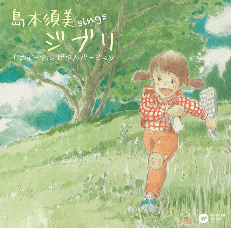 声優デビュー40周年で島本須美が歌い伝えるジブリソング集の詳細&ジャケット公開