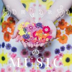開歌-かいか-配信限定EP『開歌-かいか-のMUSIC』 配信スタート