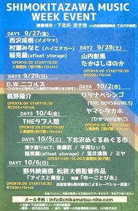 「下北線路街 空き地」オープニングイベント、『SHIMOKITAZAWA MUSIC WEEK EVENT』がスタート
