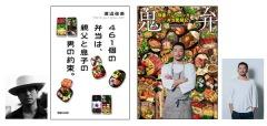 渡辺俊美とTOSHI-LOWが、お弁当をネタにガチトーク & ライブ