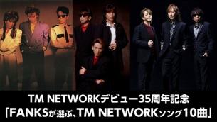TM NETWORKデビュー35周年記念、本日よりソングファン投票スタート