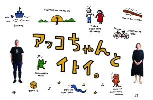 """渋谷PARCO「ほぼ日曜日」はじめての展覧会テーマは""""アッコちゃんとイトイ。"""""""