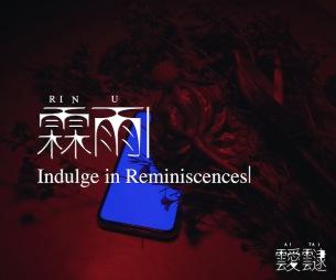 Seiho、ニュイ・ブランシュKYOTO2019にて〈靉靆〉展示作品『霖雨-Indulge in Reminiscences-』発表