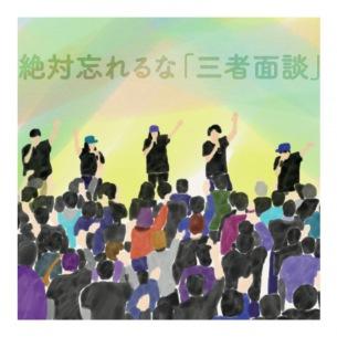 「絶対忘れるな」がmisaki、ミア・ナシメントとコラボした10周年祝う記念盤リリース
